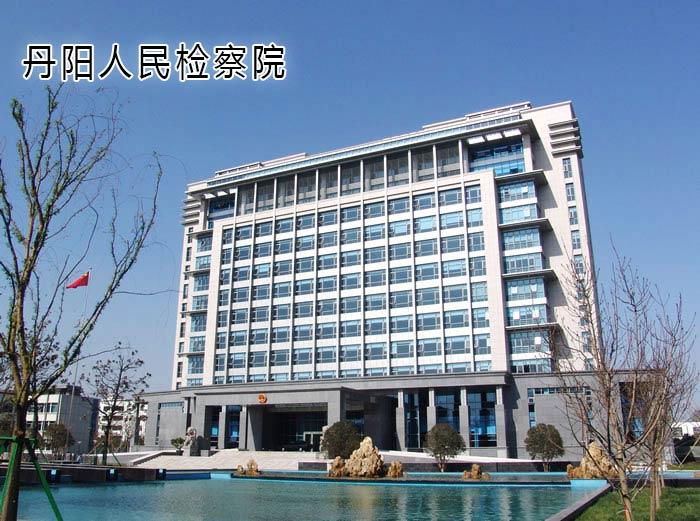 丹阳检察院