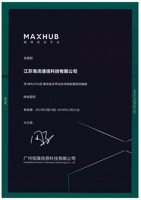 江苏亚搏国际网址通信maxhub核心代理商.jpg