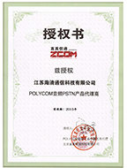 """2015年-""""POLYCOM音频PSTN产品代理商""""授权书-"""