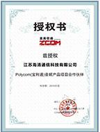 """2016年-POLYCOM音频PSTN产品代理商""""授权书"""