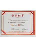 苏州十大牛商荣誉证书