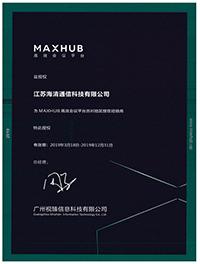 2019年度MAXHUB核心经销商授权