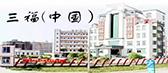 三福(中国)集团