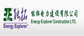 能拓电力建设有限公司