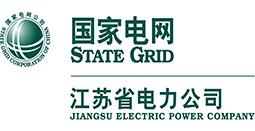 江苏省电力公司电视电话会议