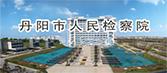 丹阳市人民检察院