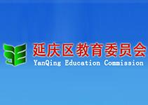 华为智真助力北京延庆教委视频会议系统建设