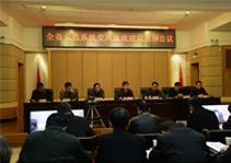 盱眙县开通安监系统视频会议平台