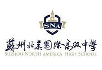 苏州北美国际高级中学国际互动教学