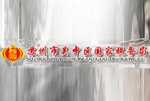 苏州吴中区国税建设远程视频会议系统