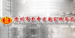 苏州市吴中区国家税务局