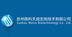 苏州微科天成生物技术有限公司
