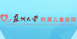 海清通信携手苏州儿童医院,实现远程医疗会议