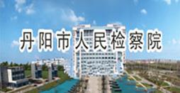 华为视讯帮助丹阳人民检察院实现远程会议和审判