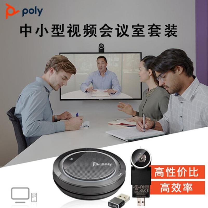 宝利通(polycom)视频会议解决方案(全向麦克风5300+1080P摄像头MINI)远程办公 适用小型会议室10-20㎡会议室