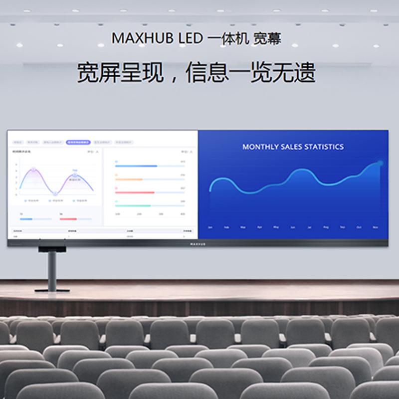 MAXHUB LED 一体机 宽幕
