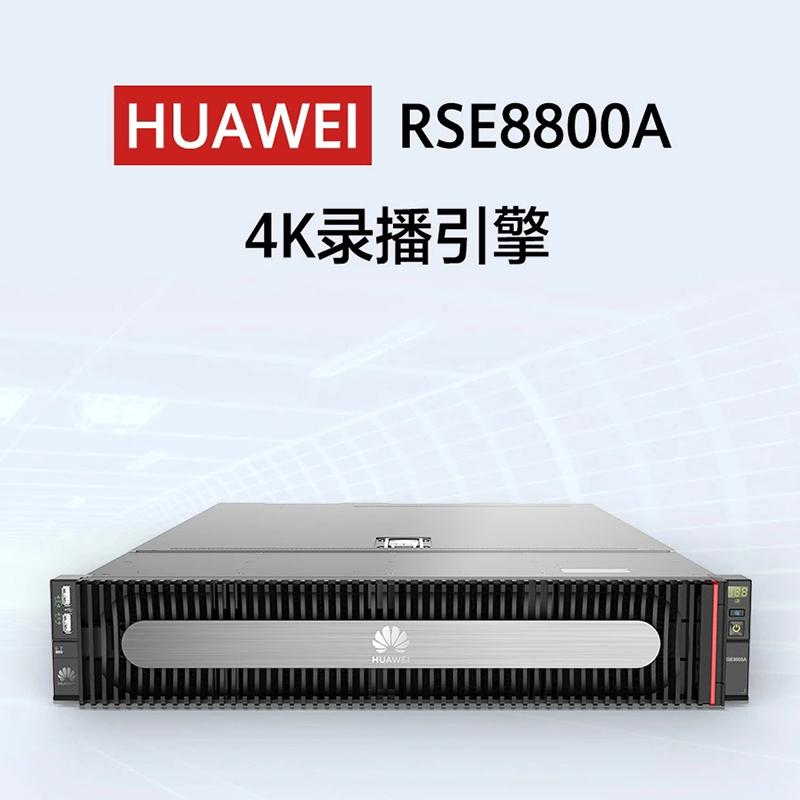 RSE8800A是华为新一代4K录播引擎