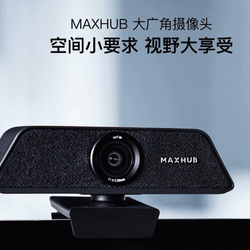 MAXHUB 大广角摄像头 空间小要求 视野大享受