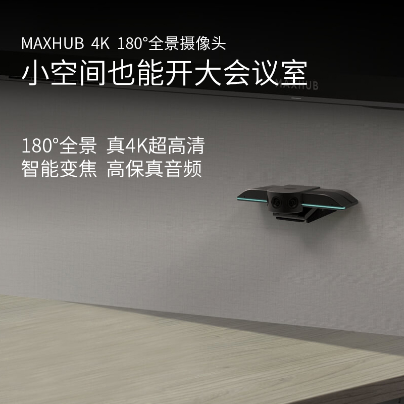 maxhub  4K  180°全景摄像头 真4K超高清 智能变焦  高保真音频