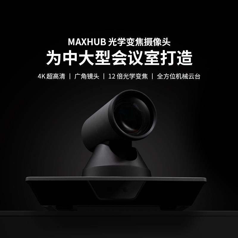 MAXHUB 光学变焦摄像头 为中大型会议室打造 4K 超高清 丨 广角镜头 丨 12 倍光学变焦 丨 全方位机械云台