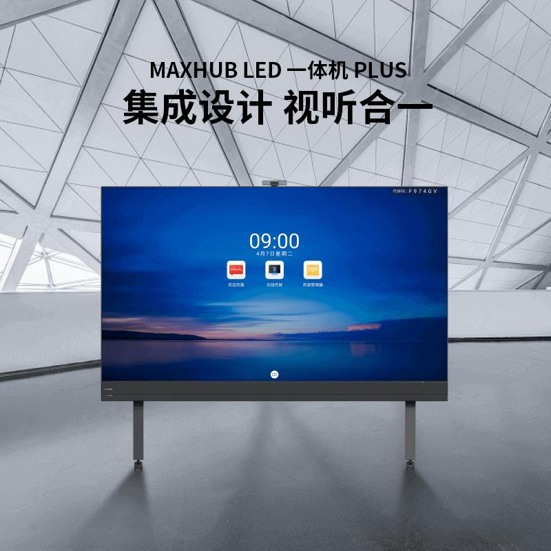 MAXHUB LED 一体机 Plus