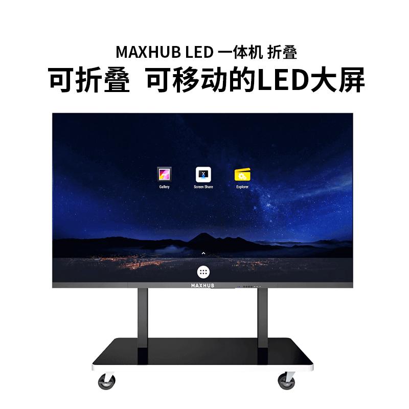 MAXHUB LED 一体机 折叠 可折叠  可移动的LED大屏
