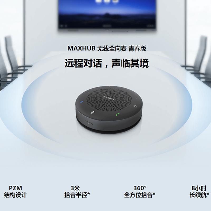 MAXHUB 无线全向麦 青春版 远程对话 声临其境