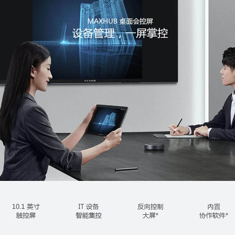 MAXHUB 桌面会控屏 设备管理,一屏掌控
