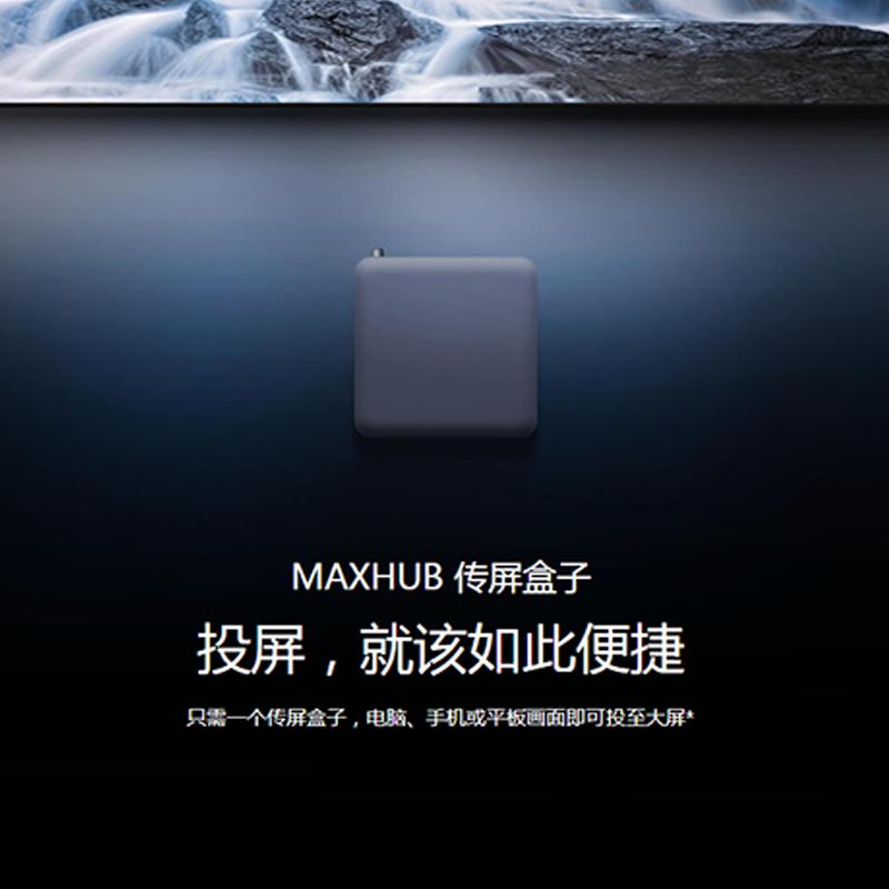 MAXHUB 传屏盒子 投屏,就该如此便捷
