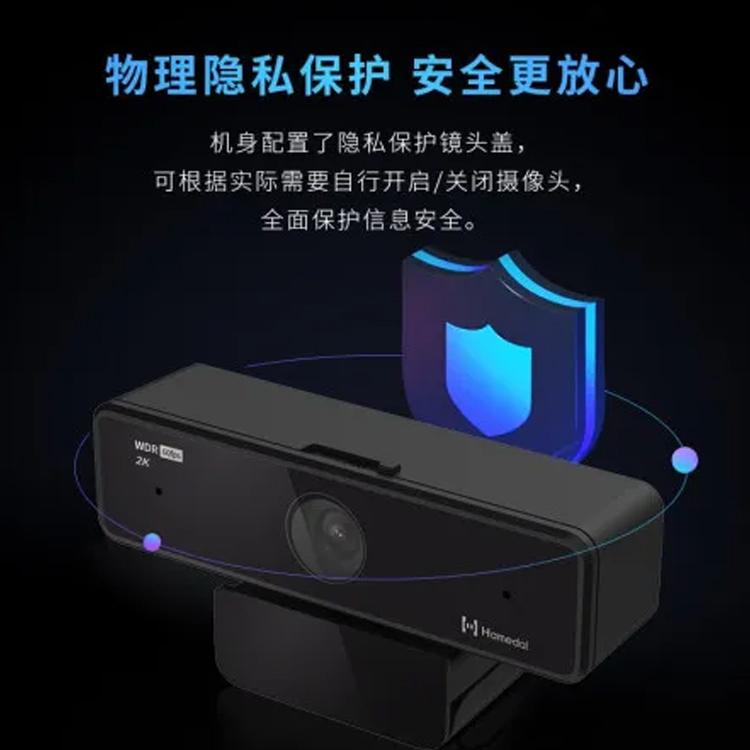 耳目达Hamedal V11 高清电脑摄像头台式机1080P网课教学考研复试直播视频 USB内置麦克风