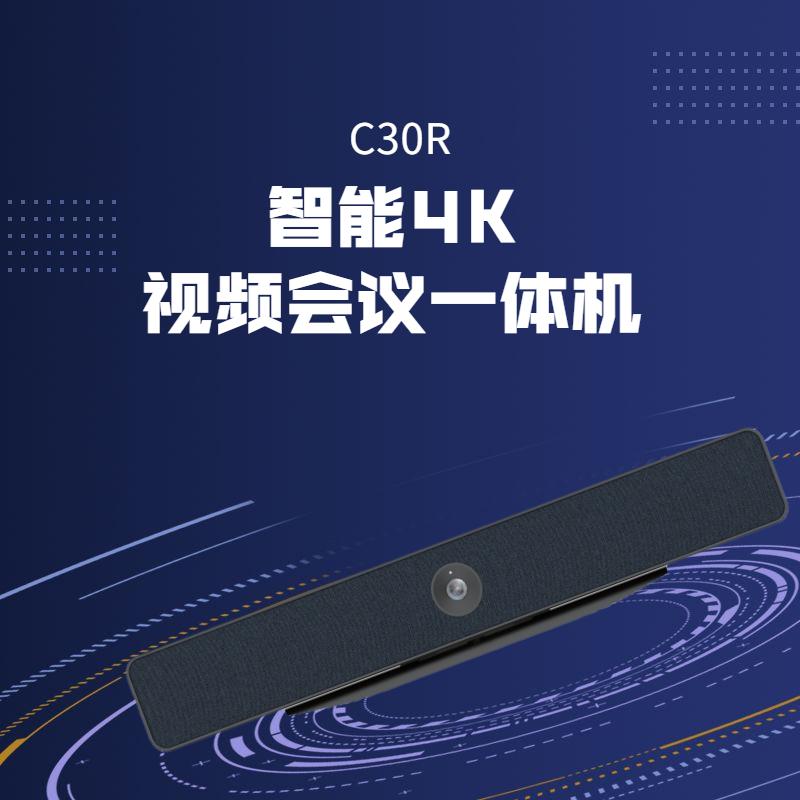 C30R 智能4K视频会议一体机