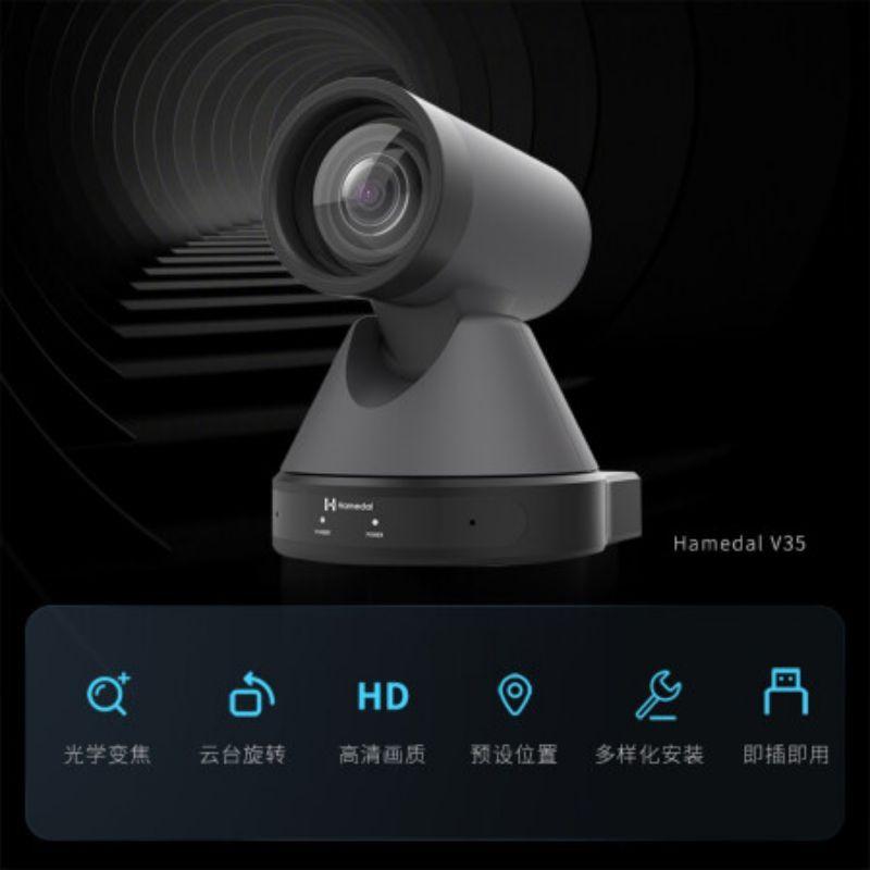 耳目达 Hamedal V35视频会议高清摄像机12倍光学变焦远程网络腾讯会议教学电脑直播广角摄像头